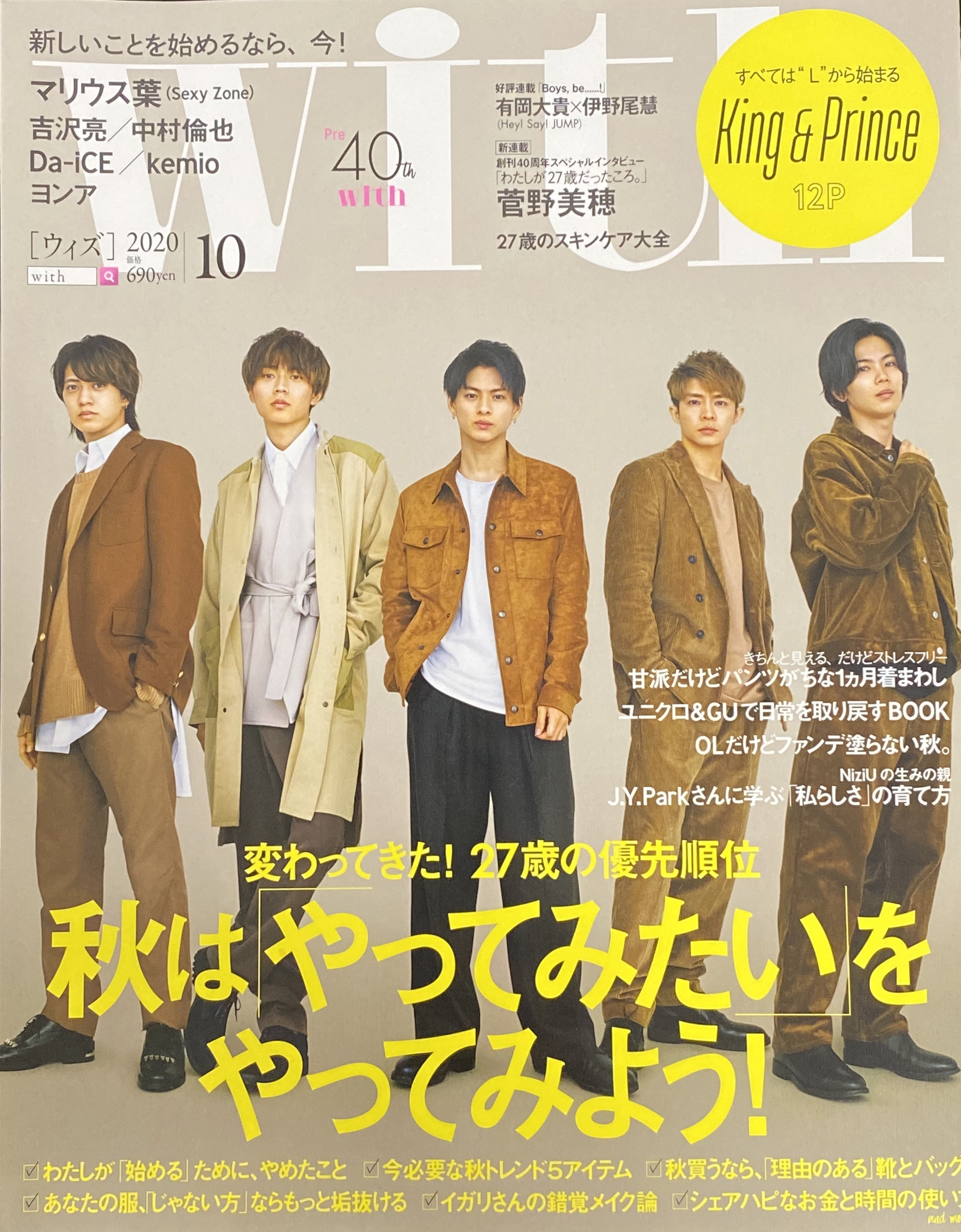 with10譛亥捷cover